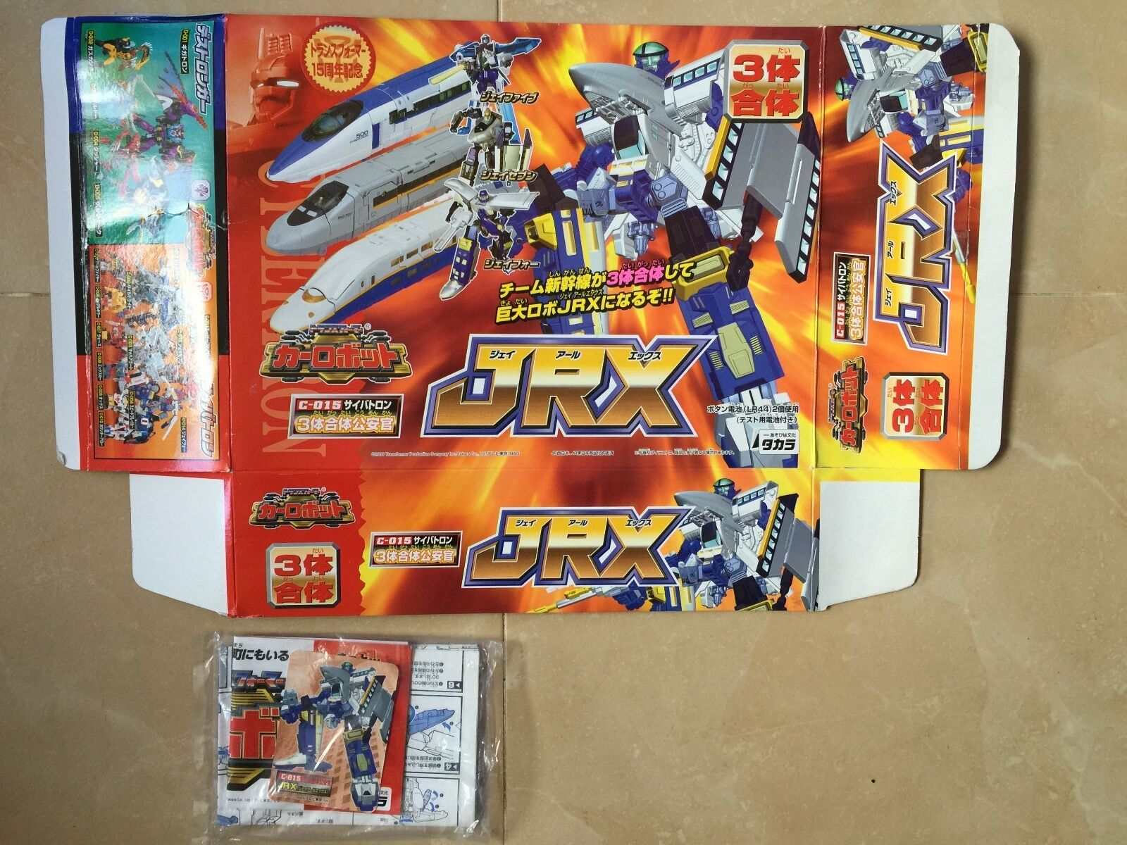 Transformers RID 2000 BOX & paperwork C-015 JRX trainbots TAKARA