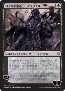 Japanese-MTG-Davriel-Rogue-Shadowmage-ALTERNATE-ART-NM-War-of-the-Spark