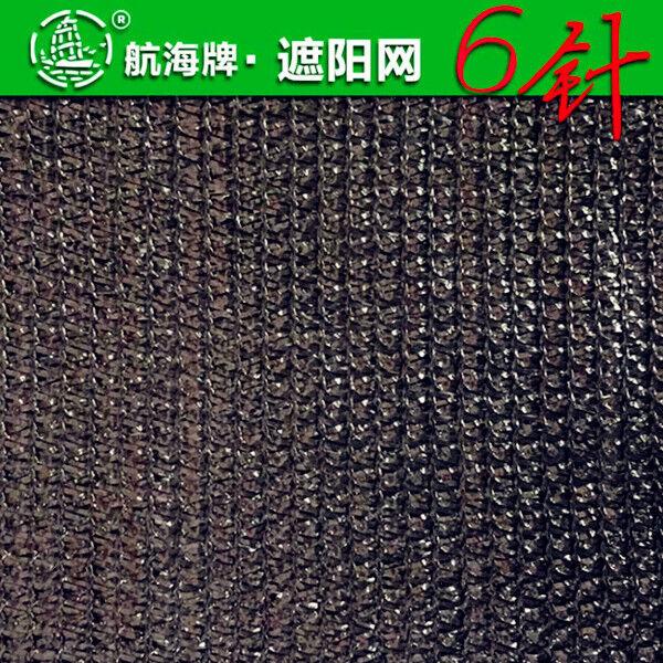 Tasa de sombreado Abt. 90% UV Negro Paño Tejido Sombrilla Personalizado Sombra Invernadero