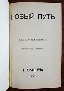 1904-RR-Russian-Magazine-Book-NEW-WAY-Philosophy-Rozanov-Gippius-Bulgakov-etc