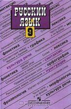 Русский язык. 9 класс (новая книга) Учебник для учеников 9 класса (new book)