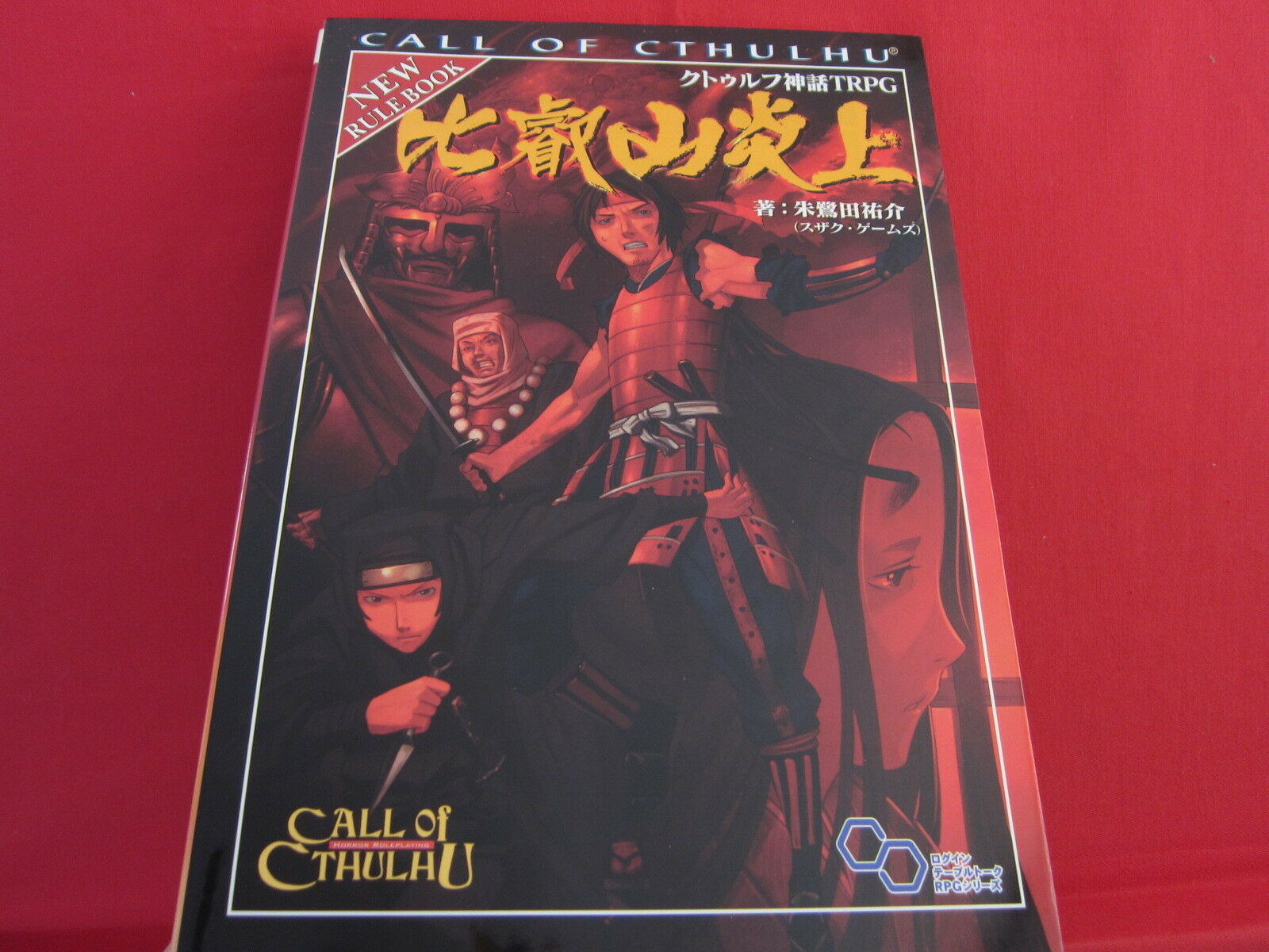 Call of Cthulhu TRPG Hieizan Enjou game book   RPG