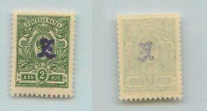 Armenia 1919 SC 62 mint handstamped - c violet . f7103