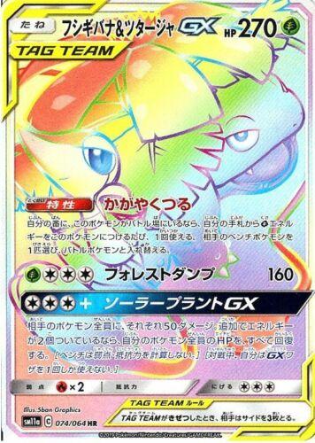 Pokemon Card Japanese SM11a 074//064 Venusaur /& Snivy GX HR Remix Bout