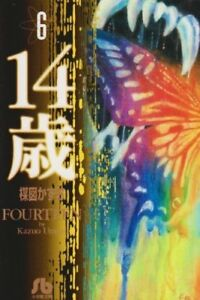 Kazuo-Umezu-14-year-old-6-Shogakukan-Bunko