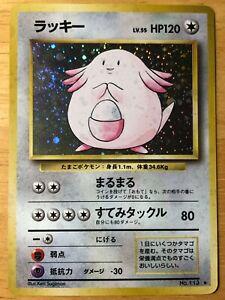 Chansey Holo Base Set Japanese EX-NM Pokemon Card
