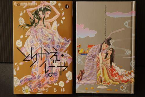 With Art Book JAPAN Chiho Saito manga Torikae Baya vol.13 Limited Edition