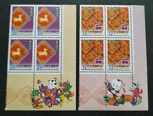 Taiwan-2005-2006-Zodiac-Lunar-New-Year-Dog-Stamps-B4-8v-4