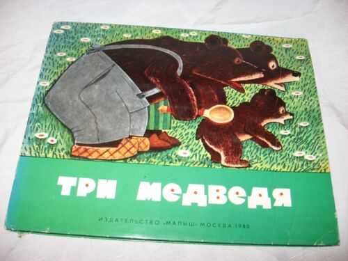 1977 THREE BEARS in Russian ТРИ МЕДВЕДЯ Pop up book Olympic МАЛыШ Moscow 1980