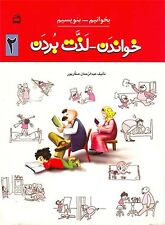 Farsi Bekhaneem va Benaveeseem, Volume 2 Learn Persian Language