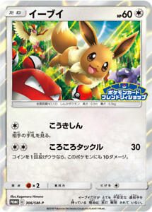 Pokemon-Card-Japanese-Eevee-306-SM-P-PROMO-HOLO-Japan