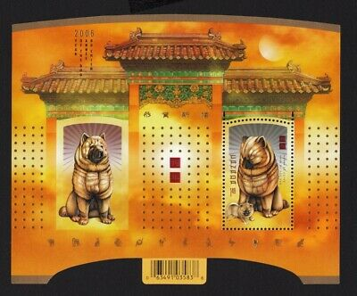 LUNAR Year of the DOG = ZODIAC = EMBOSSED Souvenir Sheet ...