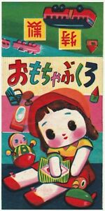 SUPER - Lg Japanese Paper Label Toy? Doll? ca 1950s Occupied Japan Advertising