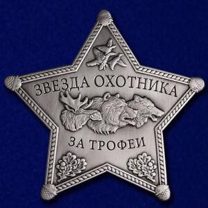 Russian-fun-and-joke-ORDER-BADGE-pin-insignia-Star-hunters-034-For-trophies-034