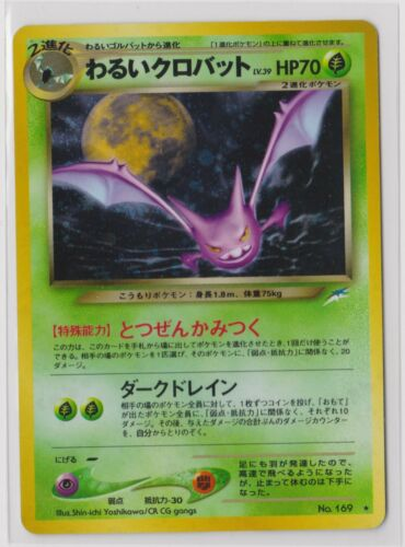 CHOOSE CARD /& CONDITION Japanese Pokemon Cards Neo Destiny Set RARE HOLOS