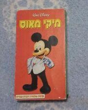 WALT DISNEY Mickey Mortimer Mouse Early Short B/W movies ISRAEL HEBREW VHS