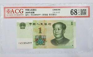 2019-CHINA-1-Yuan-ACG68-EPQ-SUPERB-GEM-UNC-First-Prefix-034-FA-034