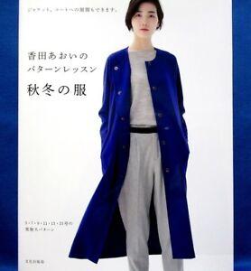 Aoi-Koda-039-s-Pattern-lecon-automne-hiver-vetements-japonais-Sewing-Book-Brand-New