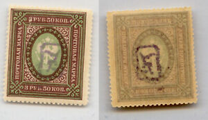 Armenia 🇦🇲 1919 SC 45 mint. rtb6513