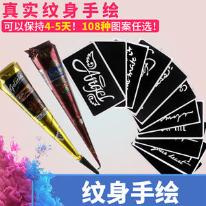 Body-Paint-Henna-Tattoo-Stencils-Airbrush-Stencil-Temporary-Tattoo-Body-Ink-Kits