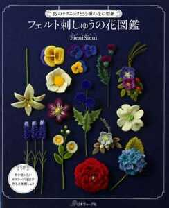 55-Felt-Flowers-by-PieniSieni-Japanese-Craft-Book