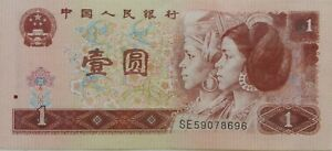 China 4th Series 1 Yuan 1996 note SE 59078696