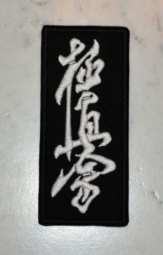 Karate Kyokushin kanji Black IRON ON PATCH Aufnäher Parche brodé patche toppa