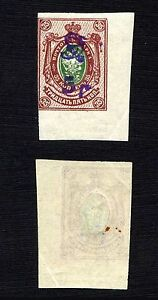 Armenia, 1920, SC 128, mint, imperf. a9132