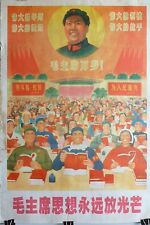 Vintage Chinese Propaganda Poster   #102