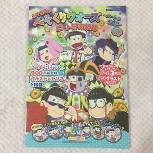Mr-Osomatsu-san-no-Hesokuri-Wars-Neat-no-Koubou-Book