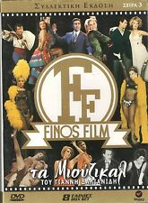 FINOS FILM #3 - THE MUSICALS  ( Voutsas ) - 8 GREAT GREEK   MOVIES BOX 8 DVD