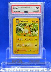 Japanese-Pokemon-2001-Unlimited-Web-RAICHU-Rare-036-048-PSA-10-Gem-Mint
