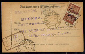 1924 Moscow Russia USSR Postcard cover American Express
