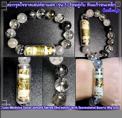 Set 3 Sanae Jaikard Takrud Phra Arjarn O Thai amulet Charm Talisman Love Luck