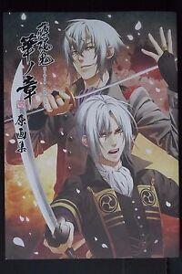 JAPAN-NEW-Hakuouki-Shinkai-Hana-no-Shou-Gengashuu-Art-Book