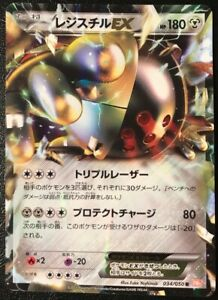 Pokemon-Dragons-Exalted-Registeel-EX-81-124-Ultra-Rare-Near-Mint-Japanese