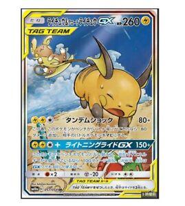 Pokemon-Karte-sm10a-057-054-Raichu-amp-alolan-Raichu-GX-SR-GG-Ende