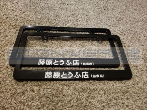 Initial D Fujiwara Tofu License Plate Frame Pair