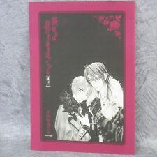 URABOKU Betrayal Knows My Name HOLIDAY Comic Art Material Booklet Japan Book Ltd