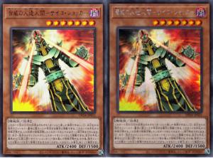 The Menacing Jinzo DP24-JP031 Yugioh Japanese Secret