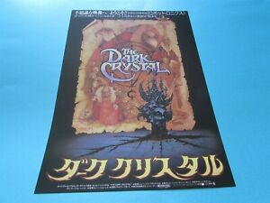 THE-DARK-CRYSTAL-MOVIE-FLYER-FROM-JAPAN-8
