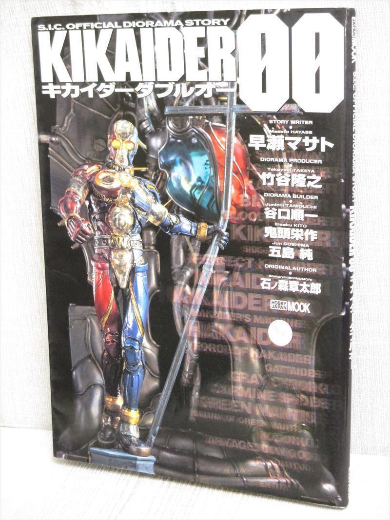 Kikaider Oo S. I. C. Figura Arte Arte Arte Gráfico Libro Hj67  comprar nuevo barato