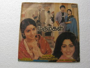 Marumagal-chandrabose-Tamil-LP-Record-Bollywood-India-1287