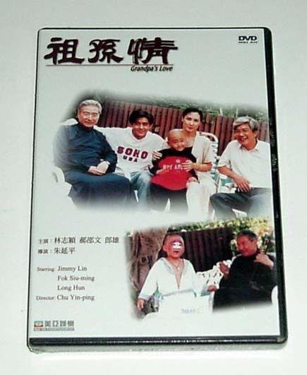Filmografias de actores, actrices y directores: agosto 2008  |Sihung Lung