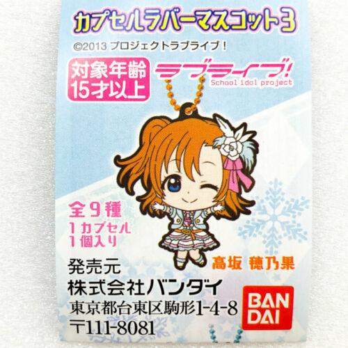 Snow halation MUSE μ/'s Umi Nozomi Kotori Eli... Rubber Key Chain Ver Love Live