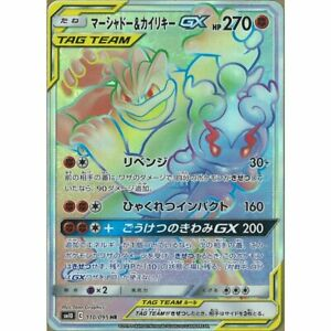 Pokemon-Card-Japanese-Marshadow-amp-Machamp-GX-110-095-HR-SM10-Full-Art-MINT
