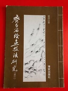 The-Painting-Technique-of-Qi-Baishi-book-in-Chinese-1987