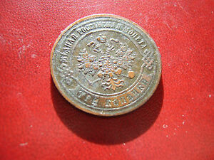 rc5-3-Coin-From-Collection-Russland-Russia-Empire-3-KOPEKS-Kopeken-1869-EM