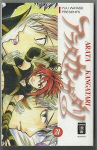 + + Arata Kangatari Volume 21 Manga (yuu Watase) Dt.!!! + +-afficher Le Titre D'origine Laissons Nos Produits Aller Au Monde
