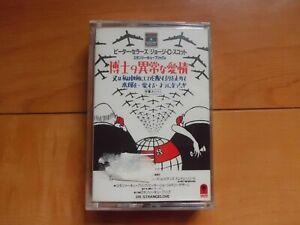 Stanley Kubrick DR. STRANGELOVE japanese movie japan 8mm video tape new unopened